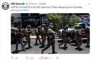 美国得州沃尔玛枪击案 美媒:19人死亡40人受伤