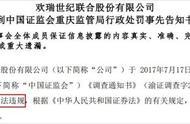 欢瑞世纪被曝造假上市:炒红杨幂李易峰,老板疯狂套现超8亿