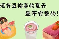 """最让龙南人""""上头""""的八大消暑美食,你pick哪个?"""