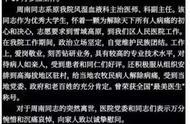"""""""我在西藏,就可能挽救更多生命""""""""最美医生""""周南去世"""