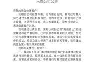 乐伽公寓发布公告:已停止经营 关闭所有业务