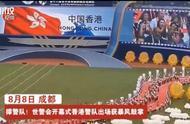 刚刚,世警会开幕式香港警队出场获暴风鼓掌