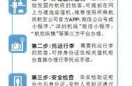 """告别登机牌!深圳机场实现 国内航班""""一证通关"""""""
