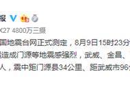 青海门源县发生4.9级地震 西宁等地震感明显