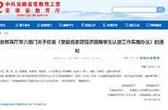 安徽贫困学子认定:严禁让学生当众诉苦互相比困
