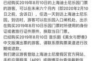9日旅游热点回顾:上海迪士尼度假区明天暂停开放,已购门票的游客可在未来6个月内换票