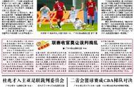 广州日报:中超收官马宁捣乱,上港夺冠梦已破灭