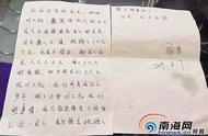 """海口24岁女孩烧炭自杀 留遗书称借贷25万元全被""""平台""""诱导充值"""