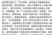 上海堡垒导演道歉:希望中国科幻电影可以越来越好
