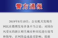 南京警方:一男子谩骂侮辱浙江受灾城市和市民,已被刑拘