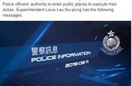 刚刚,香港警队回应出警受阻:警方有权进入这些地点执法