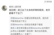 还有人性吗?南京一男子网上谩骂侮辱浙江受灾城市和市民 警方:已刑拘