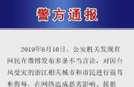 该!南京一男子网上辱骂受灾城市被刑拘