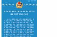 重庆保时捷女车主家中两套房,豪车曾被改色!丈夫被免职立案调查