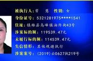 镇雄县人民法院失信被执行人名单(第十期),看看你认识几个老赖!