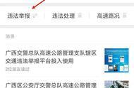 今后群众可举报广西区内高速公路违法行为