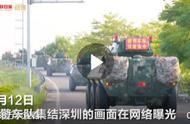 武警车队集结深圳