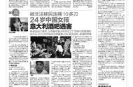 重庆警方通报保时捷女车主及其丈夫调查处理情况 涉嫌其他违纪问题 其夫被免职立案调查