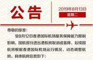 国航公布涉及香港机场客票处置方案,20余架次航班受影响