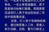 """武汉地铁公安通报""""女乘客被打""""一事:打人男子有精神病史"""
