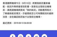 香港机场运转严重受阻 登机手续16点30分起暂停办理