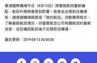 预警!香港机场今日多个航班取消,下午或再有非法集会
