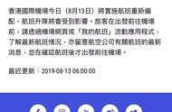 香港机场今天有多个航班取消!国航公布客票处置方案