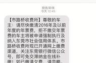 东莞车主 年票费催缴短信已送达 拒不补缴将会留下不良信用记录