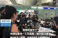 香港示威女孩质问同伙,网友喊话:先明白谁无辜