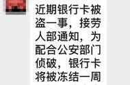 剑南春酒厂多名员工银行卡集体遭盗刷 警方介入调查