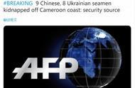 外媒:多名船员在喀麦隆海岸遭绑架 或含中国人