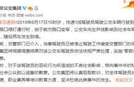北京公交集团就别车事件致歉:当事驾驶员已被停止驾驶工作
