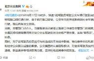 回应!北京公交就别车事件致歉:将加大司机职业道德培训