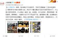 """人民日报微博:推特、脸书删近千内地账号,""""双标""""玩得真溜"""