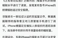 部分iPhone辐射超出安全极限