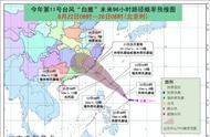 2019白鹿台风路径实时发布系统卫星云图 最新走向位置