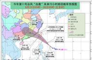 第11号台风白鹿最新路径图发布,2019台风最新消息白鹿什么时候登陆?