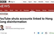 紧随脸书推特,YouTube删除210个涉港账号