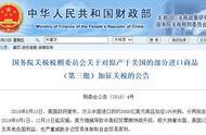 反制措施来了!中国决定对美750亿美元商品加征关税,对美汽车及零部件恢复加征关税,美股应声低开