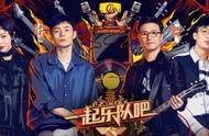 高手云集成尬吹,《一起乐队吧》被吐槽为综艺版《上海堡垒》