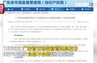 港荣蒸蛋糕食品安全不合格:丙二醇超标 长期引起肾脏障碍危险