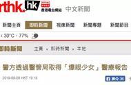 """又有进展!香港警方拿到""""爆眼女""""医疗报告"""