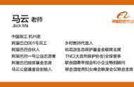 卸任阿里董事局主席后,马云还有12个身份、还是3家企业法人
