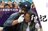 第30届上海旅游节来啦!这30张照片带你穿越30年