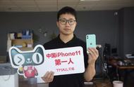 """天猫诞生中国""""iPhone 11第一人""""首发5分钟送达"""