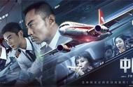 中国机长万米高空办首映礼 张天爱李沁为乘客分发老干妈