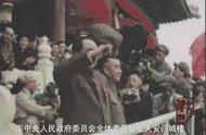 齐鲁早报|12分钟完整版!中央档案馆首次公布开国大典彩色视频