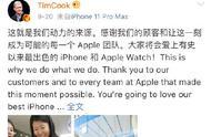 库克称iPhone11系列史上最出色