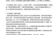 地震受灾群众就医别担心!四川省医保局推出最新九项医保措施
