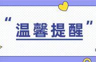 杭州:本年度住房公积金调整工作将于9月底截止